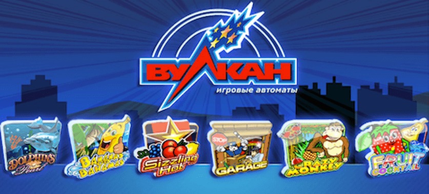играть в игровые автоматы в онлайн казино Вулкан бесплатно